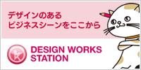 デザインのあるビジネスシーンをここから デザインワークステーション