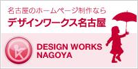 デザインワークス名古屋