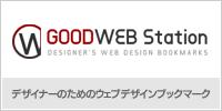 GOODWEB STATION デザイナーのためのウェブデザインブックマーク